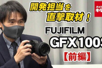 Fujifilm Interview zur GFX 100S